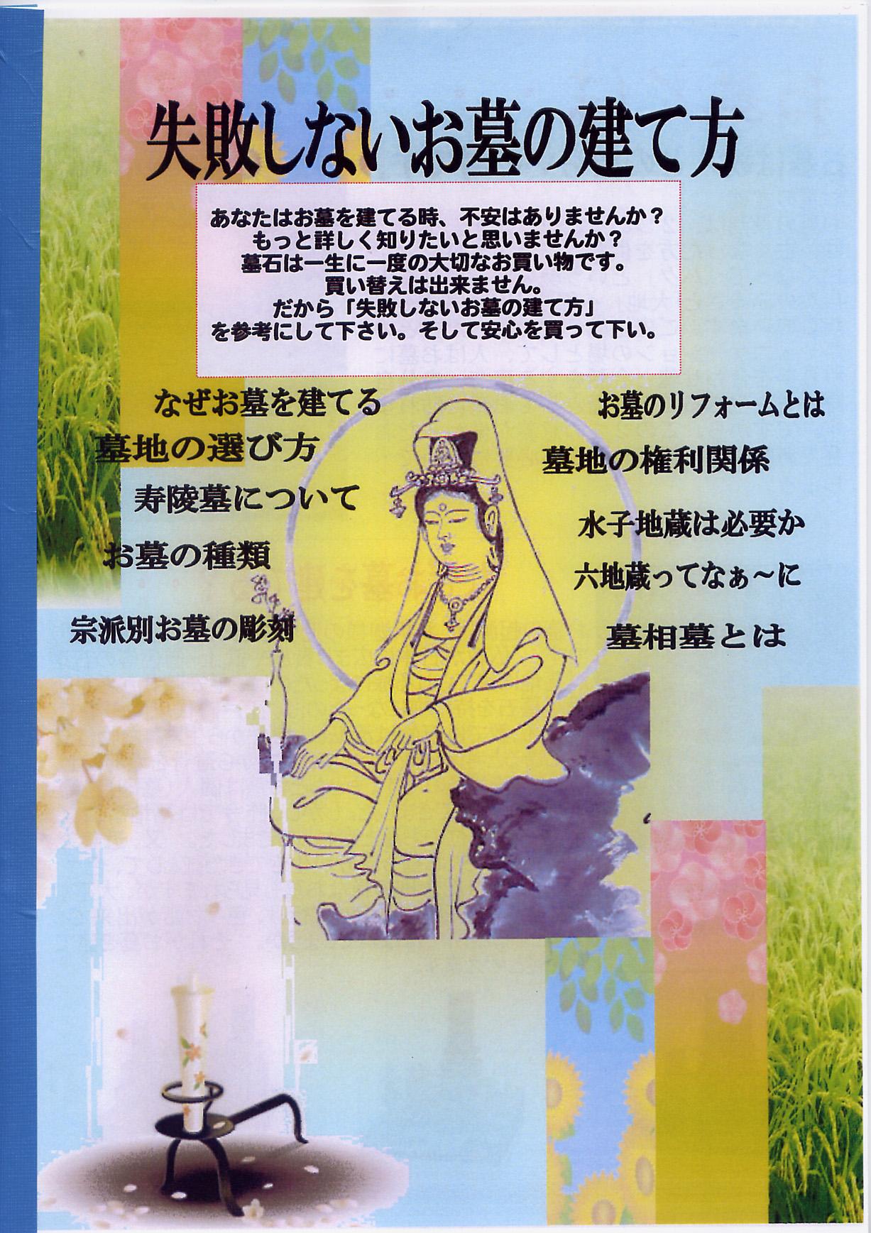 失敗しないお墓の建て方冊子表紙.jpg