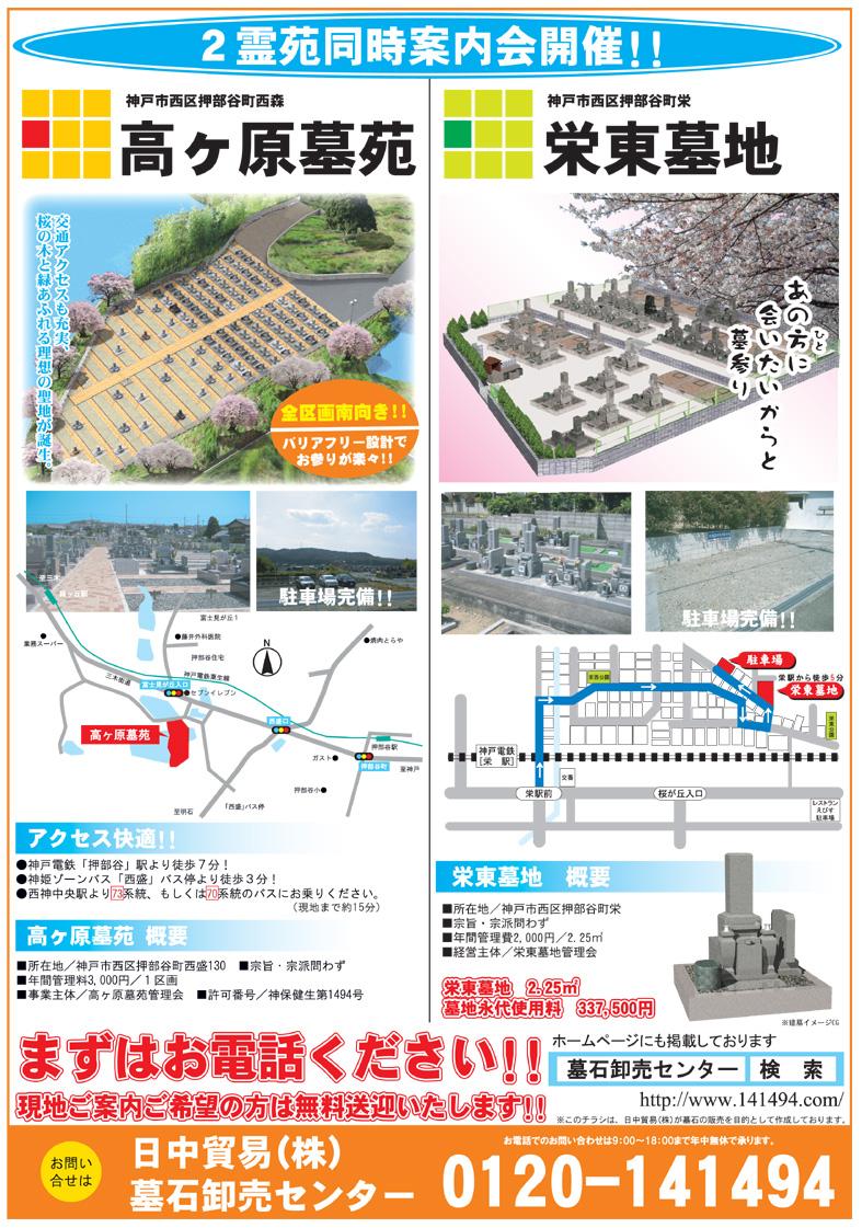 平成25年7月のチラシ.jpg