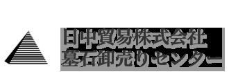 日中貿易株式会社 墓石卸売センター