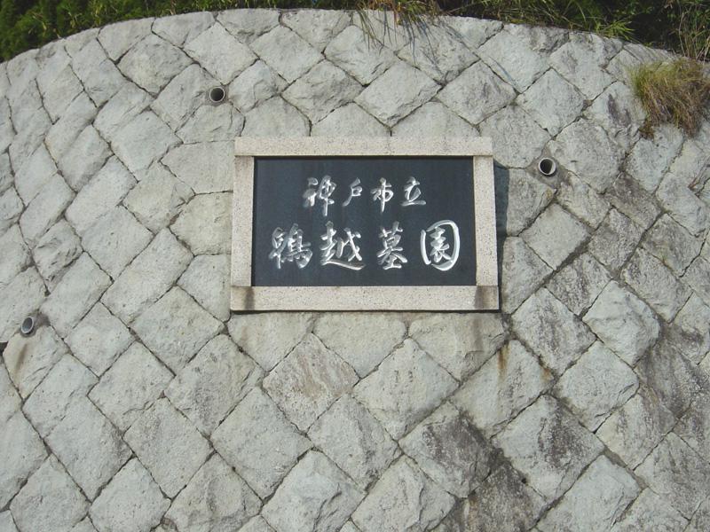鵯越墓園の写真1