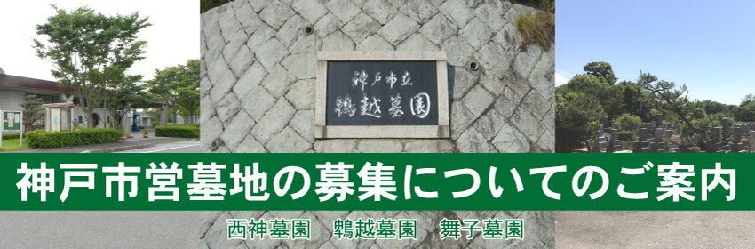神戸市営墓地の募集案内